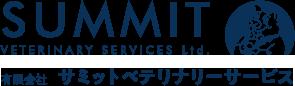 有限会社 サミットベテリナリーサービス
